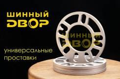 Проставки колесные для увеличения вылета универсальные 8 мм