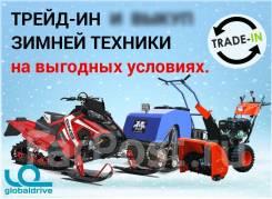 Трейд-ИН зимней техники на выгодных условиях в Барнауле