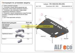 Защита картера на Toyota Harrier 2003-2011 (кузов 30/35/38) Алфеко