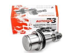 Шкворень УАЗ 2360 Профи (верхний с опорой) Autogur73 [AG236021300101400]