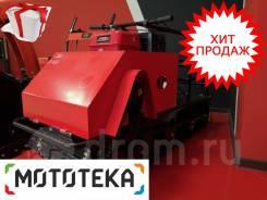 Мотобуксировщик FORZA 15,0 л.с. Мототека!, 2019
