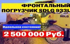 SDLG 933L