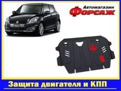 Защита двигателя Suzuki Swift