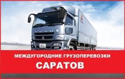 Попутные грузоперевозки. Грузоперевозки по России в Саратове