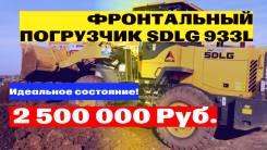 SDLG 933L. Фронтальный погрузчик , 3 000кг., Дизельный, 1,80куб. м.