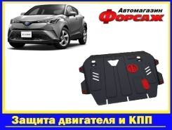 Защита двигателя Toyota C-HR / Lexus UX 200