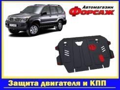 Защита двигателя Toyota Land Cruiser 120 Prado