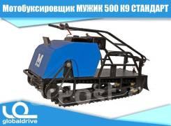 Мужик 500 К9 Стандарт, 2019