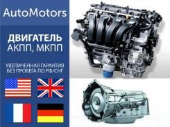 Контрактные двигатели на иномарки (доставка по всей России)