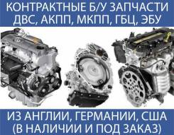 Контрактные Б/У запчасти (доставка по Екатеринбургу и области)