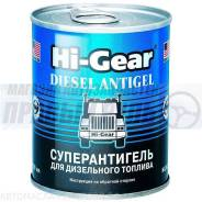 """Антигель """"Hi-Gear"""" HG3422 Супер для дизельного топлива (200мл)"""