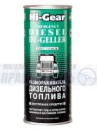 """Размораживатель дизельного топлива """"Hi-Gear"""" HG4117 на 90л (444мл)"""