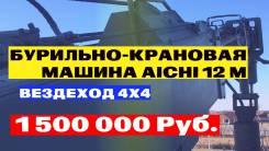 Aichi. Смотри видео! Продажа Бурильно Крановой Машины НА БАЗЕ ИФА, 3 000кг.