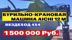 Aichi. Смотрим видео! Продажа Бурильно Крановой Машины НА БАЗЕ ИФА, 3 000кг.