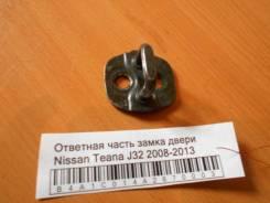 Ответная часть замка двери Nissan Teana (J32) 2008-2013 [80570AA20A]
