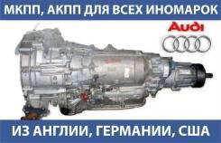 Контрактные МКПП, АКПП на иномарки (доставка по всей России)