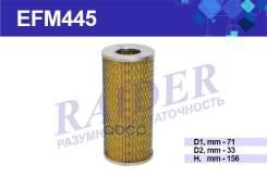 Фильтр Масляный (Элемент Фильтрующий) Газ 2410 31029 3102 3110 Газель (Дв. Змз 402) Азлк Москвич 412 2140 Раф Иж- 2715 (Дв. М-412) Gaz 21411102010 310291012038 310291017040 4121017140 4121102010 Raider арт. EFM445 RAIDER EFM445