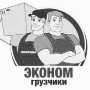 Грузчики, разнорабочие, грузовики