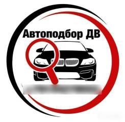 «Автоподбор ДВ» Профессиональная Помощь ПРИ Покупе АВТО. Автоподбор