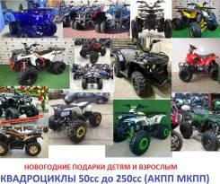 Квадроцикл ATV Детские и Подростковые. Цепь, Кардан 50-250сс