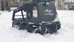Мотобуксировщик SHARMAX SNOWBEAR S500 HP15 MAXIMUM, 2020