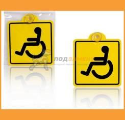 Знак Инвалид ГОСТ, внутренний, на присоске (150150 мм), в уп 1шт AZN07 AIRLINE AZN07