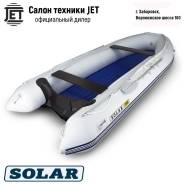 Solar 500. длина 5,00м.