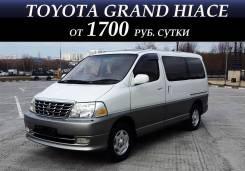 Аренда авто. Микроавтобусы. Минивэны. Прокат Toyota Grand Hiace.