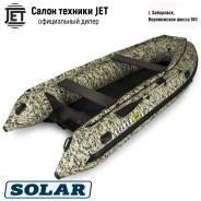 Надувная лодка Солар 500 JET Tunnel камыш/пиксель