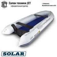 Надувная лодка Солар 500 JET не тоннель