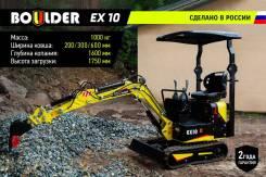 Boulder EX10, 2020