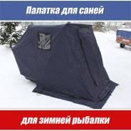 Палатка для саней волокуш