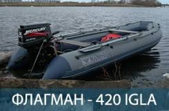 Лодка надувная ПВХ Флагман 420IGLA, НДНД, ХИТ!, Новая