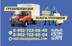 Услуги грузоперевозок в Ханты-Мансийске и по хмао