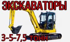 Экскаваторы 3-5-7,5 тонн Гидромолот Самосвалы
