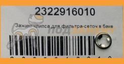 Стопор сетки топливного фильтра TOYOTA / 2322916010