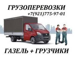 Грузоперевозки Гатчина Гатчинский район