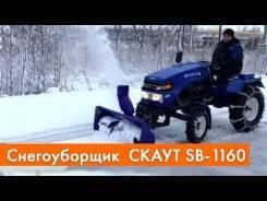 Скаут Т-15. Новый Скаут Т15 Generation-2 + Подарок, 15 л.с.