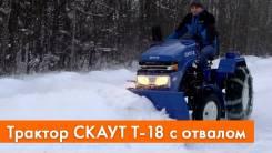 СКАУТ T-18 (Generation II), 2020