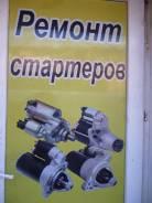 Ремонт стартеров