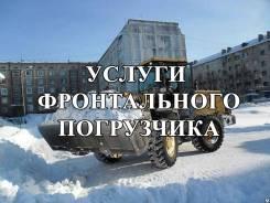 Услуги Фронтального Погрузчика Томск и Область