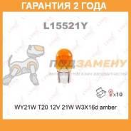 Лампочка в габарит LYNX / L15521Y. Распродажа, гарантия лучшей цены. Гарантия 24 мес.