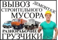 Предоставляем услуги грузчика