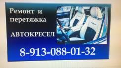 Пошив и ремонт авто-чехлы