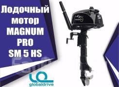 Magnum Pro. 5,00л.с., 2-тактный, бензиновый, нога S (381 мм), 2019 год