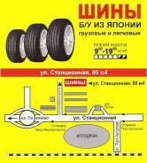 Шины и диски Б/У из Японии без пробега по РФ