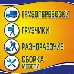 Услуги грузчиков разнорабочие.
