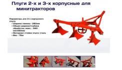 Плуг лемешной для Т-25 и мини-тракторов