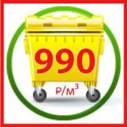 Вывоз мусора и промышленных отходов для ИП и организаций