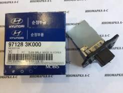 Реостат печки Hyundai/KIA 97128-3K000